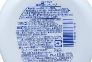 薬用石鹸の裏に書いてある有効成分