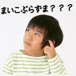 マイコプラズマはどんな病気?感染力やかかった時の症状、治療の方法は?