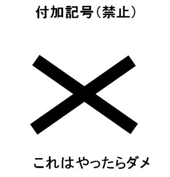 新洗濯記号禁止マーク