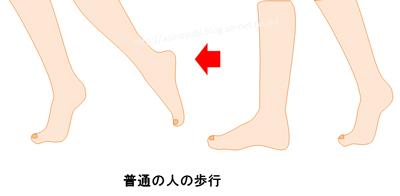 普通の人の足の動き