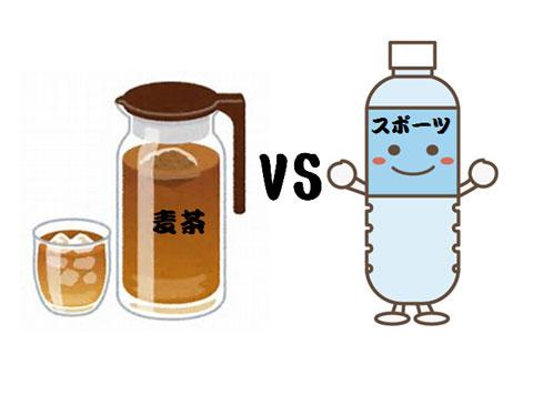 スポーツ飲料と麦茶