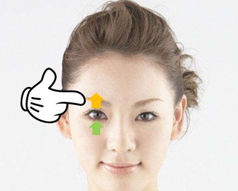 目の下の筋肉を鍛えるやり方