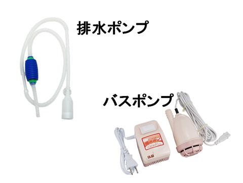 排水ポンプとバスポンプ