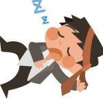 飲酒と睡眠、飲んだ翌日は早く目覚めるのは?飲酒の翌日に眠いのは?