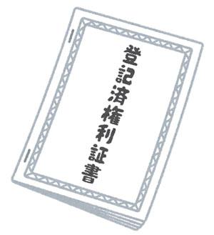 不動産の登記済権利証