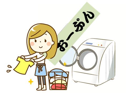 ドアが開いている洗濯機