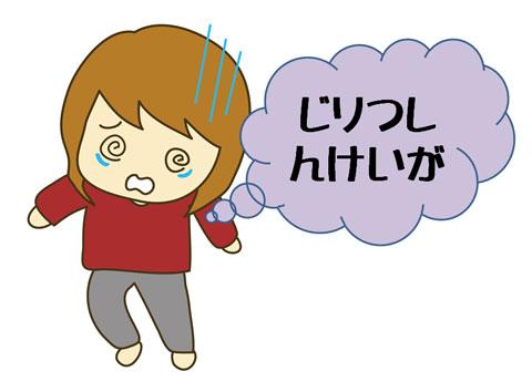 ストレスで自律神経がおかしくなっている人