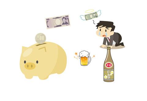 お酒を飲んでお金が減っていく人