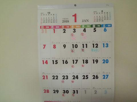 禁酒カレンダー