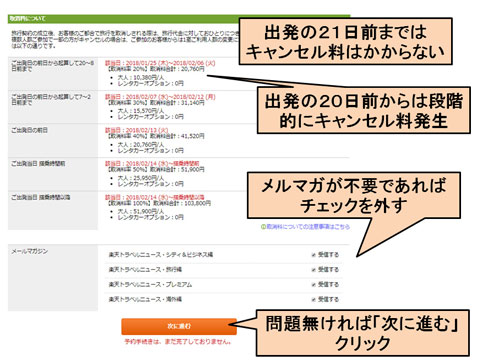 楽天トラベルのキャンセル料に関する画面とメルマガの選択画面