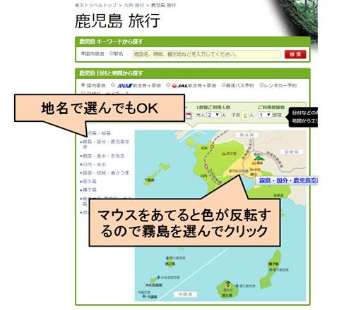 楽天トラベルの鹿児島県のページ