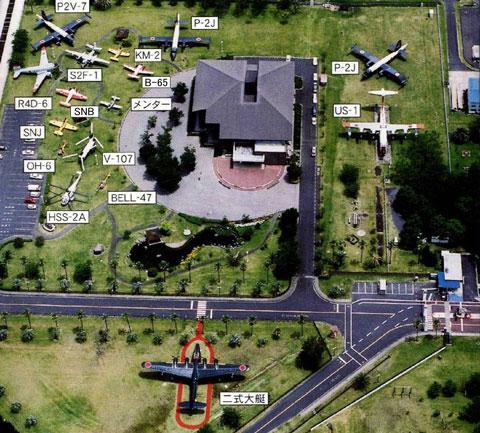 鹿屋航空基地史料館に展示されている航空機
