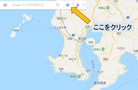 グーグルマップのルート案内