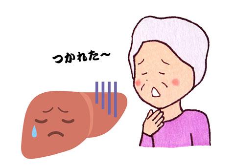 肝機能の低下で疲れている老人