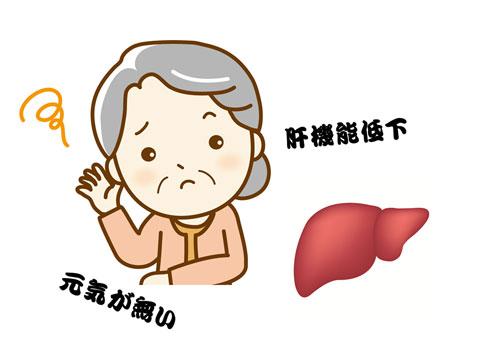 肝機能が低下している老人