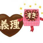 男性もいらないバレンタインの義理チョコ、思い切って止めてしまうには