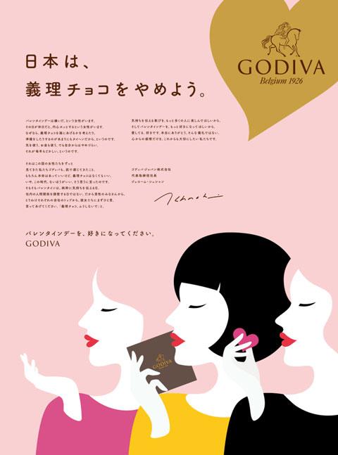 バレンタインデーの義理チョコに関するゴディバの広告