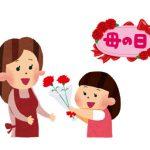 母の日に赤いカーネーションを贈る意味は?他の色ではダメなのでしょうか