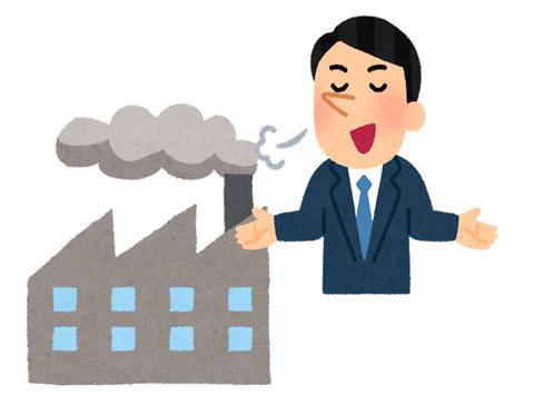 煙突の煙を吸っている人