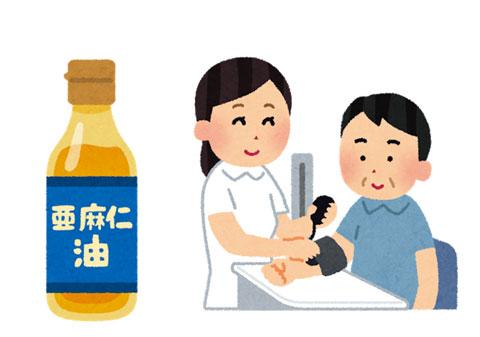 血圧測定している人と亜麻仁油