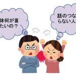 ご主人との会話がかみ合わないのはなぜ、男と女の会話の違い