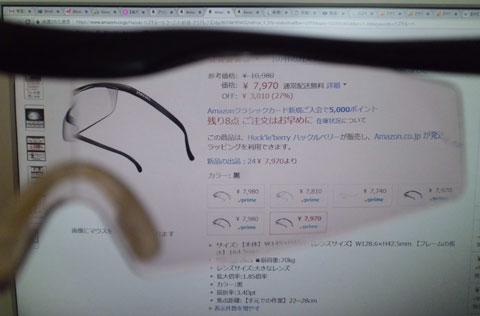 ハズキルーペでパソコンの画面を見たところ