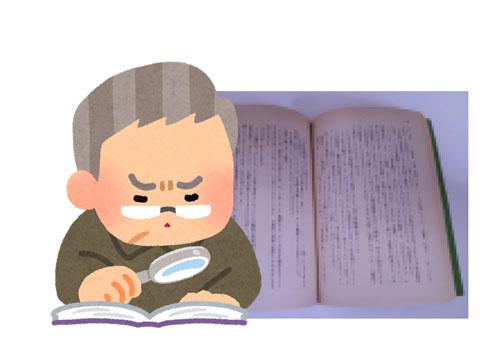 虫眼鏡で本を読んでいる高齢者