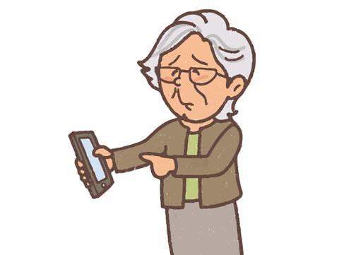 スマホの文字が読めない高齢者