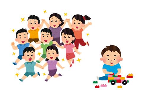 グループから離れて一人で遊んでいるアスペルガー症候群の子供