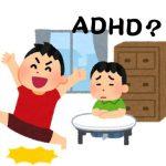 もしかしてうちの子供はADHD?どんな特徴がああって原因や接し方は
