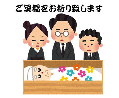 葬式でご冥福を祈っている人