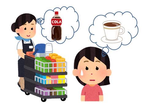 機内サービスでコーヒーを頼んだのにコーラが出てくる女性