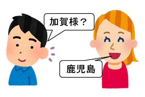 発音が聞き取りにくい外人の日本語