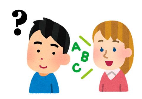 外国人の発音が聞き取れない日本人