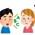日本人の英語(外国語)の発音が聞き取りにくい理由は日本語の50音が大きな原因