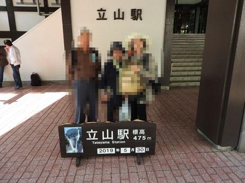 立山駅で記念撮影