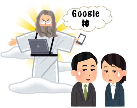 Google検索結果に疑念を抱く人