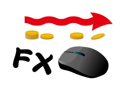 安定的に稼げないFX