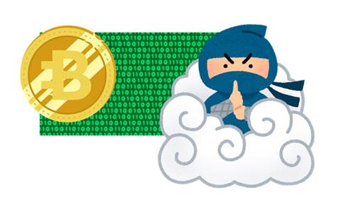 デジタルデータが無くなれば消滅する暗号通貨