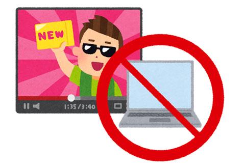 ユーチューブ視聴の禁止