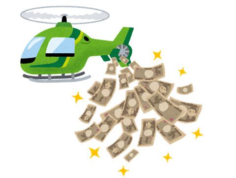 ヘリコプターからばらまいているお金