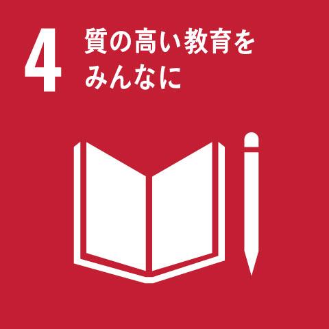 SDGs17の目標、4.質の高い教育をみんなにのロゴ
