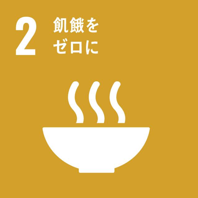 SDGs17の目標、2.飢餓をゼロにアイコン